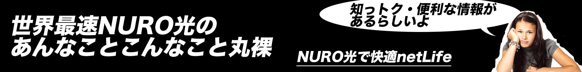 NURO光で快適netLife